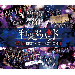 【LIVE盤】軌跡 BEST COLLECTION Ⅱ (AVCD-96473~4/B , AVCD-96475~6/B)