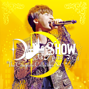 【THE Complete Collector's Set】DなSHOW Vol.1